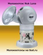 Молокоотсос электрический Nuk Luna